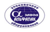 Термоусадочное оборудование завода Альфапак