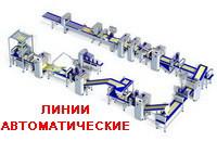Кондитерские линии - комплексные решения
